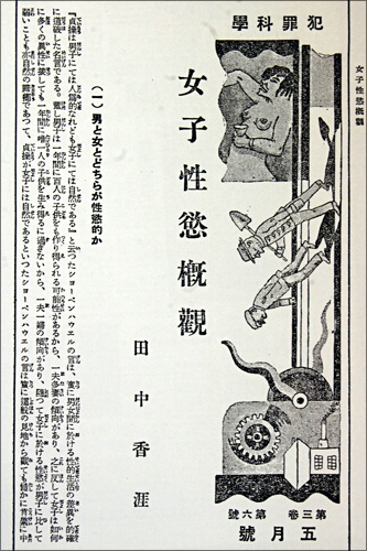 tanakakougai0409.jpg