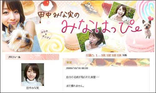 tanakaminami0302blog.jpg