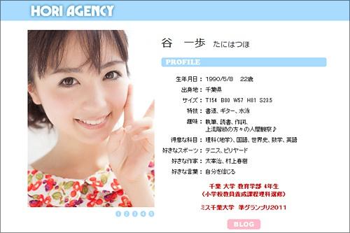 tanihatuho1005.jpg