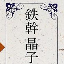 【日本のアダルトパーソン列伝】与謝野鉄幹・晶子夫妻:セックスでも情熱的だった文学者夫婦