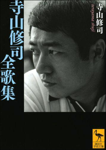 terayamashuji1212.jpg