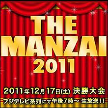 審査員のメンツに不満? 視聴者の意見とずれた「THE MANZAI 2011」