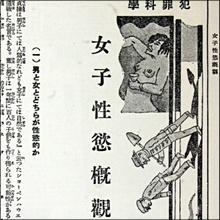 【日本のアダルトパーソン列伝】日本における「変態」研究の第一人者・田中香涯