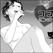 【ネットナンパ】ヤニ喰いながら舐めて、舐められて… 28歳のOLとアブノーマルプレイ!!