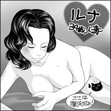 【ネットナンパ】中でイッたことのない34歳の人妻相手に汗だくで腰を振りまくり!!