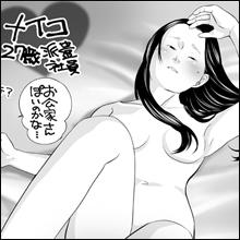 """【ネットナンパ】イ○トアヤコ似のOL相手に""""本気クンニ""""スキル発動!!"""
