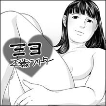 【ネットナンパ】性欲ムラムラの23歳フリーター、むっちむちの太ももをかき分けてクンニ!!