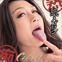 唾液と精液まみれのイヤらしすぎる舌!! 中島京子の熟練テクニックに圧倒され続ける120分間
