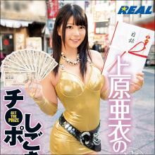 大人気AV女優・上原亜衣、素人相手にヌキの鬼に!! 10分以内にイかせられなかったらギャラが減る!