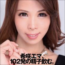 食前食後の鑑賞に注意!! 真性スケベ女優・希咲エマがザーメン102発分をガブ飲みッ!