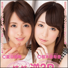美人姉妹がザーメンガブ飲み! 夏目優希&桜木優希音、二人合わせて総量30発以上の衝撃!!