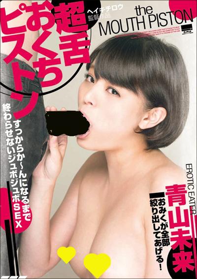 tokosyo_av_258TP.jpg