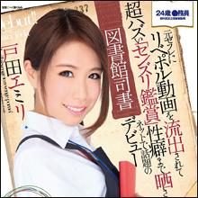 ネットに恥ずかしい性癖を晒された図書館司書・戸田エミリ、デビュー作からエロポテンシャルの高さを見せつける!!