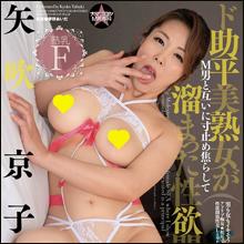 """まさに女盛り!! 44歳の""""美熟女""""AV女優・矢吹京子、焦らされまくって発狂寸前!?"""
