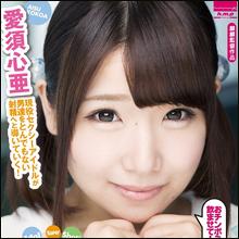 ムッチリロリ女優の愛須心亜がおちんぽミルクを文字通りガブ飲み!!
