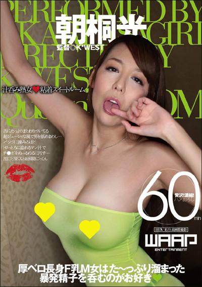 tokosyo_av_267TP.jpg