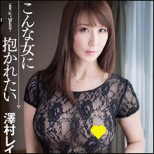 こんな女に抱かれたい! 長身スレンダーボディの澤村レイコ、圧巻の痴女プレイに目が釘付け!!