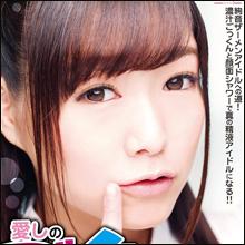 美少女には「純白」ザーメンがよく似合う♪ ロリ系AV女優・涼川絢音、男汁飲みまくり!