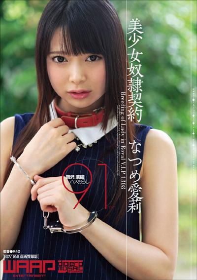 tokosyo_av_303TP.jpg