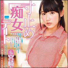 「この変態チ○ポ!」 ロリ女優・宮崎あや、棒読みで淫語を連発!? 寸止めプレイで徐々に豹変し…