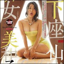 土下座して「チ○ポください」を連呼! 山本美和子、焦らされまくった後の痴女全開プレイで…