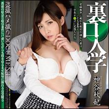 えっ、38歳!? 美しすぎる人妻AV女優・神谷秋妃にキュン死寸前!!