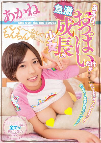 tokosyo_av_362TP.jpg