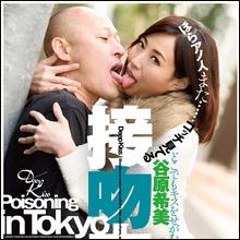 すっぴんが美少女すぎる熟女AV女優・谷原希美!! 綺麗で可愛くて上品な39歳が接吻中毒に!