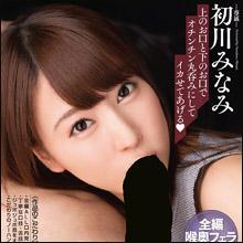 美少女系女優・初川みなみ、ノーハンドで壮絶フェラ!! 顔の輪郭が変わるほどのバキューム力