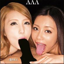 ハーフ美女×白ギャルのダブルフェラに悶絶!! 松本メイと一条リオン、鬼気迫る地獄攻めが素晴らしい!