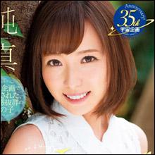 19歳ショートカット美少女・最上架純のAVデビュー作! 真面目で健気で敏感なのがサイコー!!