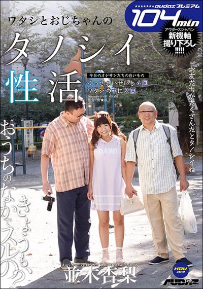 ジャケットから漂うヤバそうな雰囲気…ロリ女優・並木杏梨、ハンパなくイキまくる!!の画像1