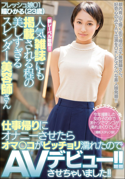 tokosyo_av_566TP.jpg