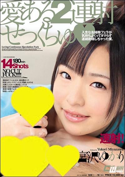 tokosyo_av_580TP.jpg