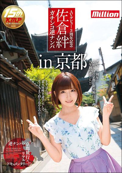大人気AV女優・佐倉絆が恥じらいながらガチンコ逆ナンパ! 京都で素人男性を喰いまくり♪の画像1