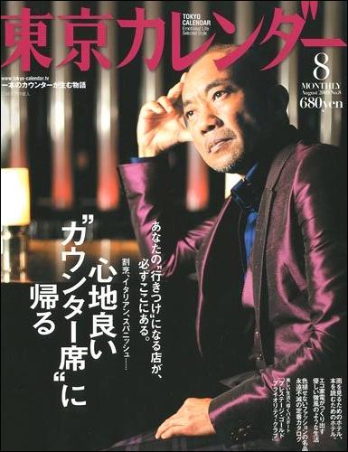 tokyo_takenaka1028.jpg