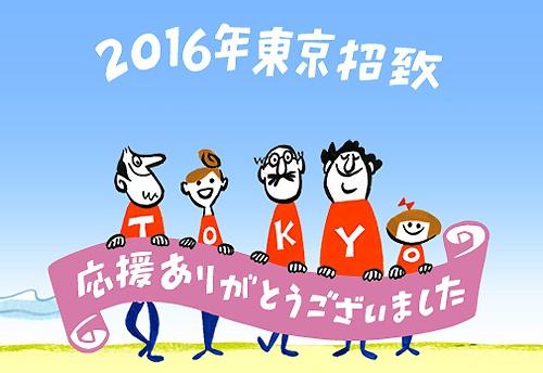 tokyoorinpic01.jpg