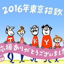 東京オリンピック落選の余波