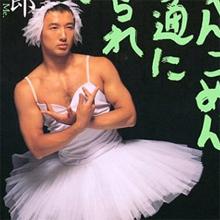 放尿虐待、ブログ乗っ取りにブルセラ疑惑!! 結婚後もトラブル続きの山本太郎夫妻