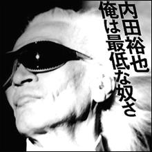 ロックな男 内田裕也、交際相手を脅して逮捕