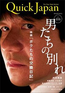 uchimura0815main.jpg