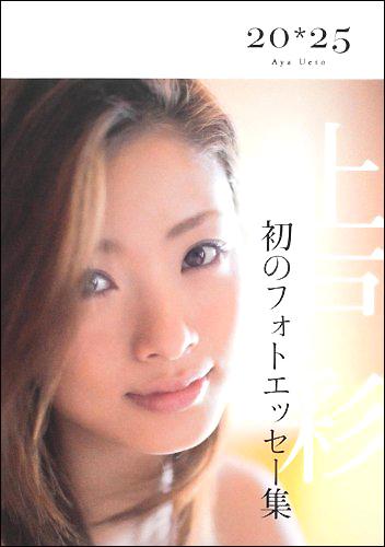 uetoaya0603.jpg