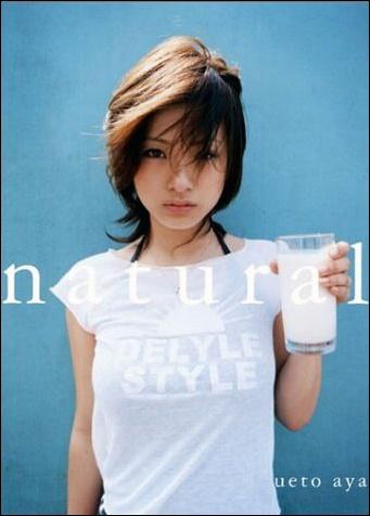 uetoaya_natural.jpg