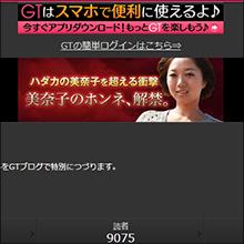"""""""ビッグマミィ""""美奈子が裏ブログを開始 初体験を告白するも批判殺到"""