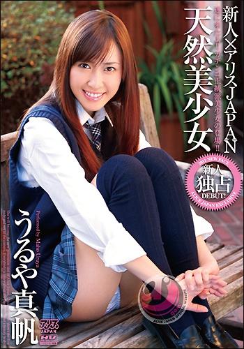 uruyamaho0311.jpg