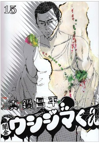 ushijima.jpg