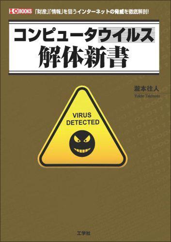 virushon1019.jpg