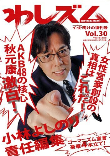 wasizumu0405.jpg