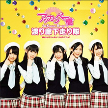 AKB48握手券の盗難&偽造で握手会中止 ヲタが明かす現場の模様