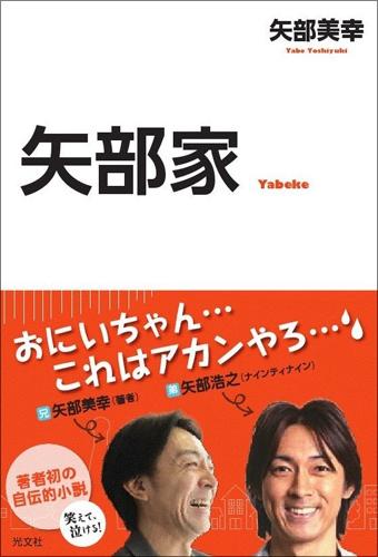 yabeyabe0405.jpg